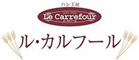 ル・カルフール -Le carrefour-